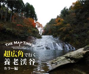 【SIGMA】 超広角で行く養老渓谷 ~カラー編~