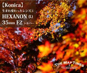 【Konica】生まれ変わったレンズ① HEXANON (L) 35mm F2 シルバー