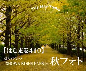 【はじまる410】はじめての『SHOWA KINEN PARK』で秋フォト