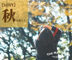 【SONY】秋を撮ろう。