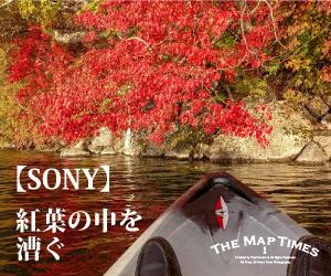 【SONY】紅葉の中を漕ぐ