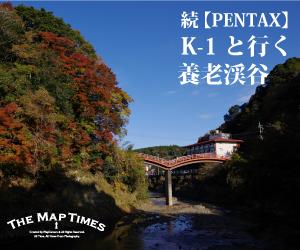 【PENTAX】続・K-1と行く養老渓谷