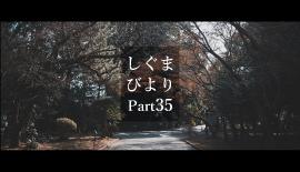 【SIGMA】しぐまびより Part35