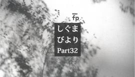【SIGMA】しぐまびより Part32