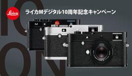 【Leica】Mデジタル10周年記念キャンペーン!!終了まであと7日!