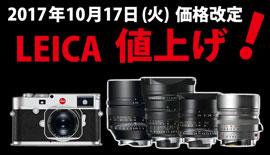 【Leica】一部価格改定のお知らせです!!