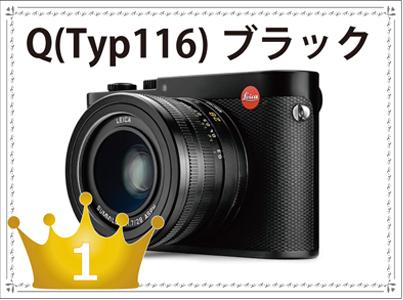 Q(Typ116)ブラック