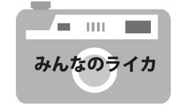 【Leica】みんなのライカ