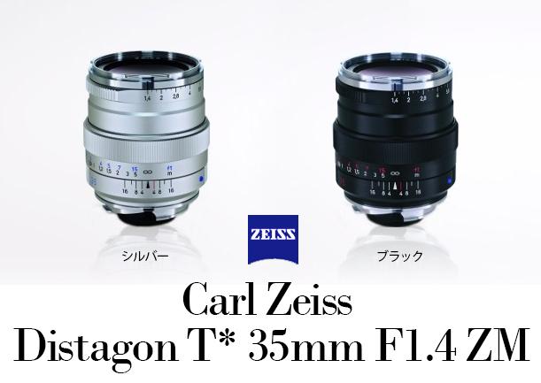 Distagon T* 35mm F1.4 ZM