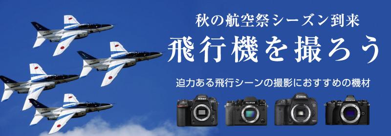 飛行機を撮ろう 迫力ある飛行シーンの撮影におすすめの機材はこちらから