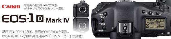 Canon EOS-1D MarkIVの紹介