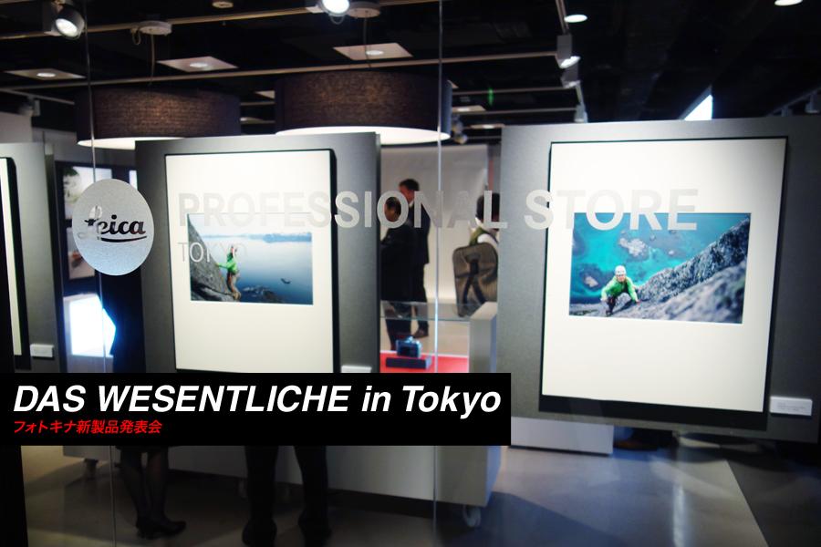 LEICA 新製品発表会