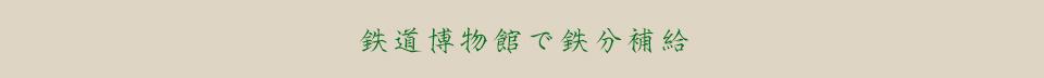 LEICA趣味人 - 鉄道博物館 -