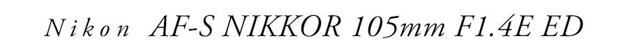 Nikon (ニコン) AF-S NIKKOR 105mm F1.4E ED