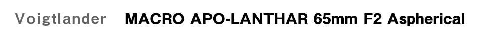 Voigtlander (フォクトレンダー) MACRO APO-LANTHAR 65mm F2 Aspherical E-mount