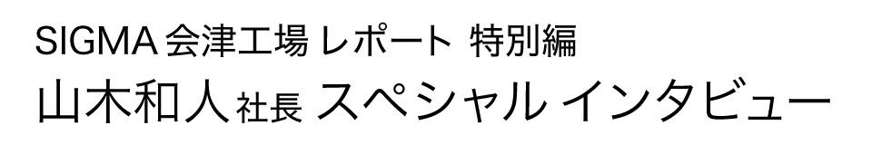 マップカメラ×シグマ 社長対談インタビュー