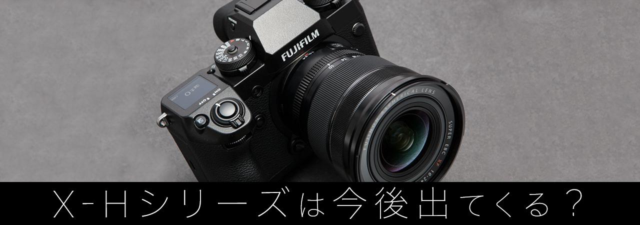 FUJIFILM X-T4 インタビュー