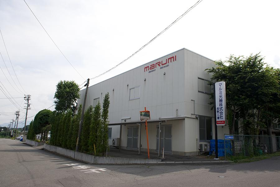マルミ長野工場