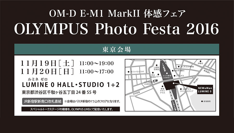 OLYMPUS Photo Festa 2016
