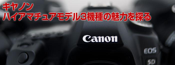 キヤノン ハイアマチュアモデル3機種の魅力を探る