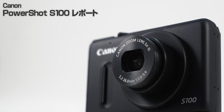 Canon PowerShot S100 レポート