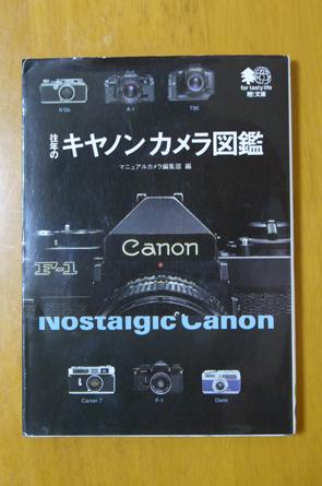 往年のキヤノンカメラ図鑑