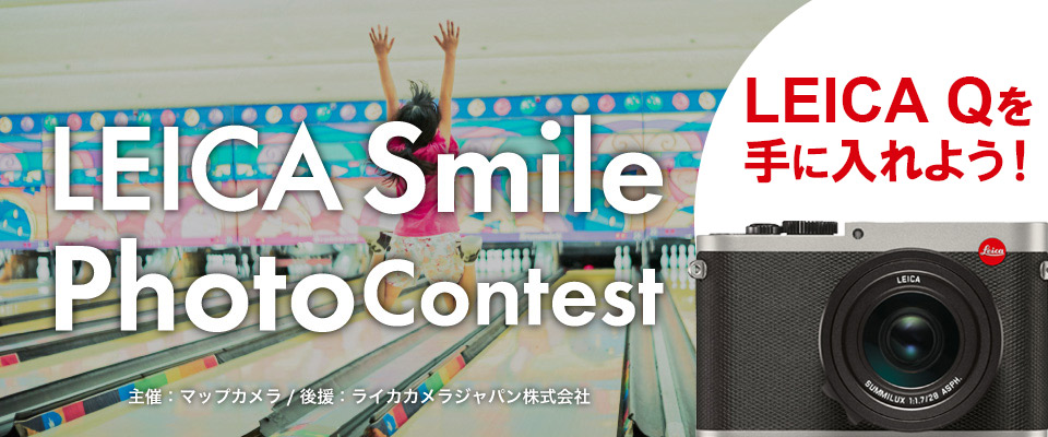 LEICAユーザー全員参加!LEICA Smile Photo Contest