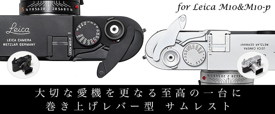 「Leica M10 / M10-P」用巻き上げレバー型サムレスト