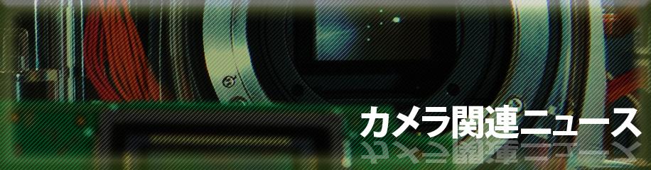 マップタイムズオンライン | カメラ関連ニュース