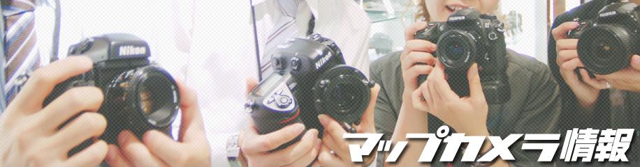マップタイムズオンライン | マップカメラ情報