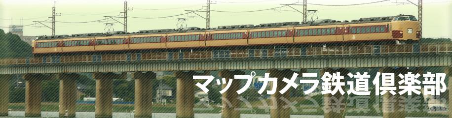 マップタイムズオンライン | マップカメラ鉄道倶楽部RailMap